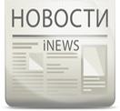 Новости - Автоматическое Наполнение / Обновление. iNews для Joomla