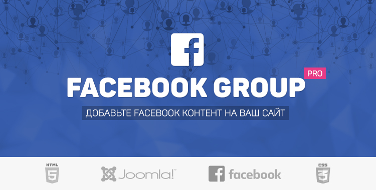 Facebook Group Pro - плагин Facebook группы для Joomla CMS
