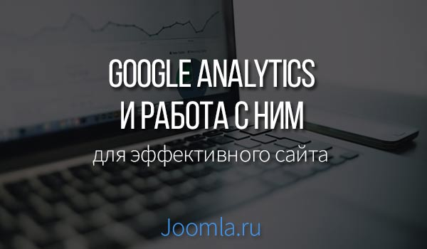 google analytics и joomla