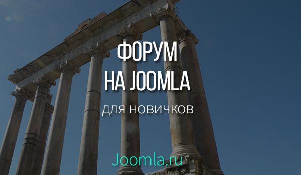 форум на Joomla