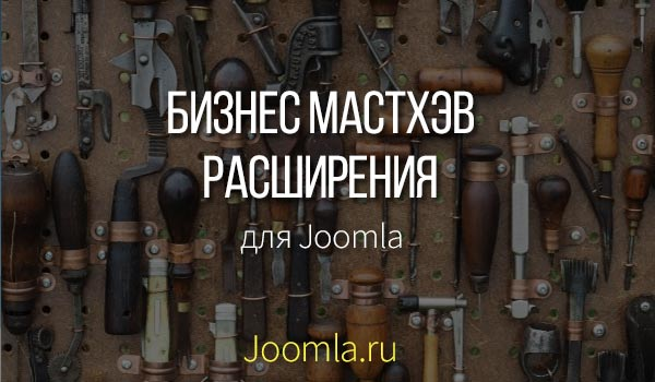 расширения Joomla для бизнеса