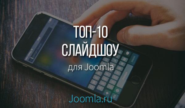 расширения слайдшоу Joomla