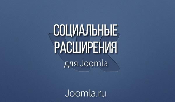 социальные расширения для Joomla