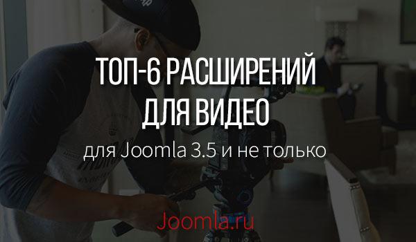 Видео галерея для Joomla