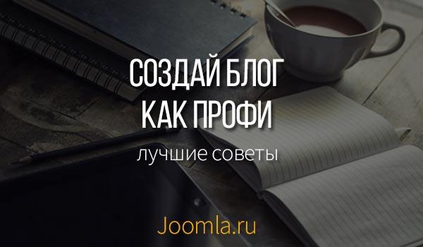 создать блог на Joomla