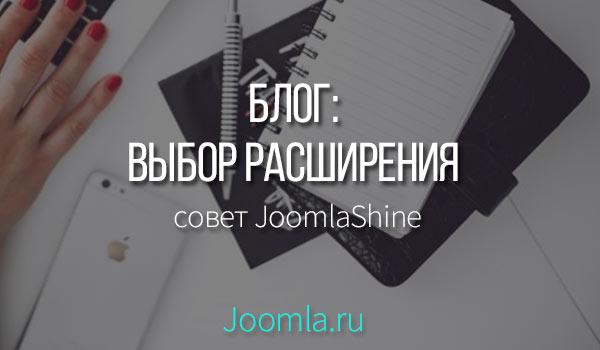 блог на Joomla