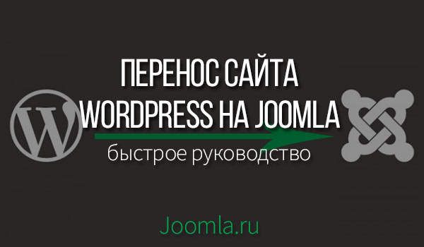 Перенос сайта Wordpress на Joomla