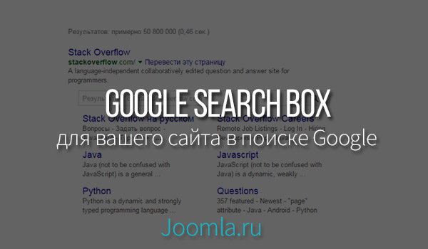 Google Search Box для Joomla