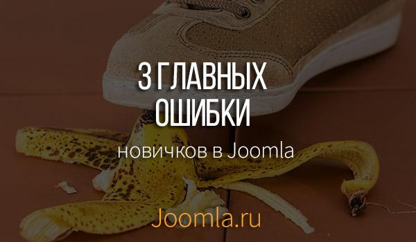 3 ошибки в Joomla, которые делают все