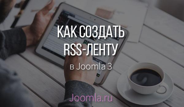 как делать rss joomla 3