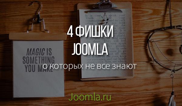 Уроки Joomla для новичков