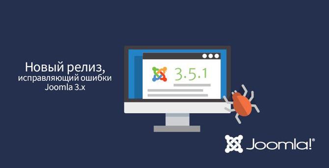 joomla releases 351