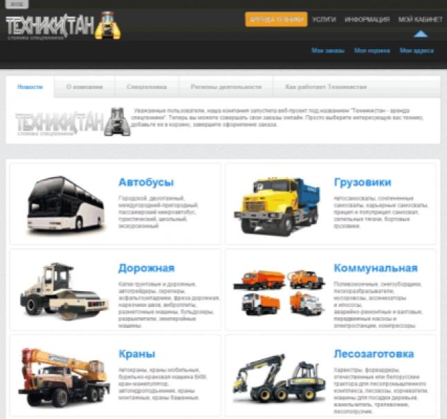 Аренда спецтехники - интернет магазин