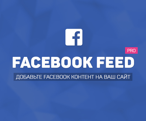 Facebook Feed Pro - Facebook плагин для Joomla CMS