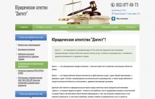 "Юридическое агентство ""Дигест"""