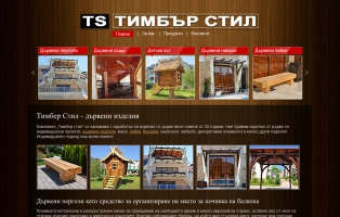 TimberStyle